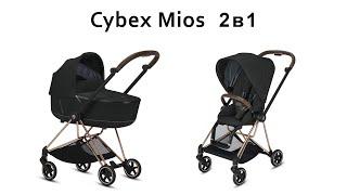 Cybex Mios 2 в 1 - відео огляд