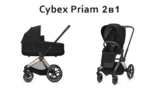 Cybex Priam 2 в 1 - відео огляд